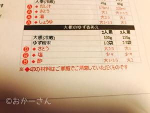 ヨシケイ日替わりメニューの大根のゆず香あえレシピ