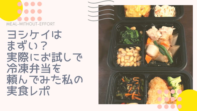 yoshikei-delivery-meal-taste-eyecatch