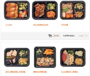 ヨシケイの冷凍弁当シンプルミール