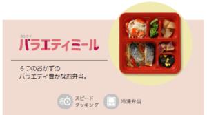 ヨシケイの冷凍弁当バラエティミール