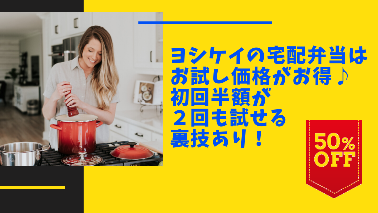 yoshikei-discount-delivery-meal-eyecatch