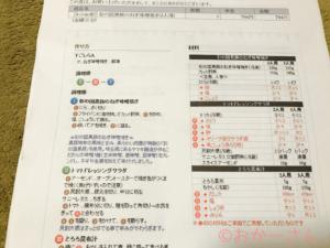 ヨシケイキットde楽のレシピ
