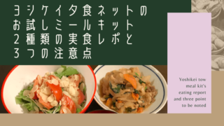 yoshikei-meal-kit-report-eye-catch