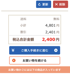 ヨシケイ初回注文合計金額確認画面