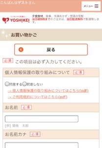 ヨシケイ初回注文個人情報入力画面