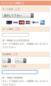 ヨシケイ初回注文クレジットカード情報入力画面