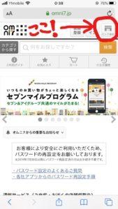 セブンミールの注文・オムニ7トップ画面