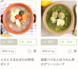 ナッシュのスープ