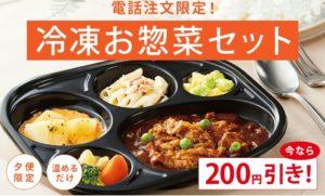 セブンミールの冷凍お惣菜セット