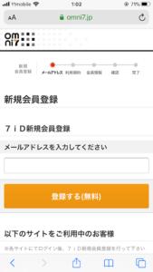 セブンミール会員登録・メルアド入力画面