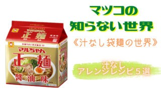 マツコの 知らない世界 汁なし袋麺の世界